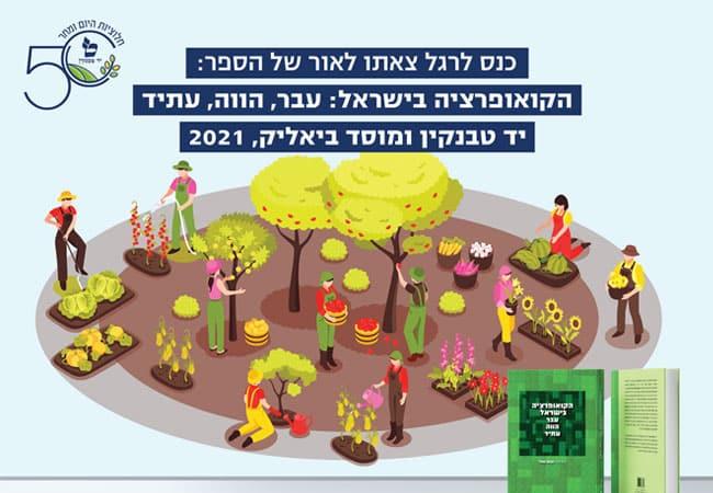 הקואופרציה בישראל- כנס לרגל יציאתו לאור של הספר